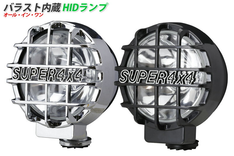 HID フォグランプ 配光はスポット (12V・35W・6000K) ブッシュガード付属。1個 ハロゲンの約2〜3倍の明るさ!