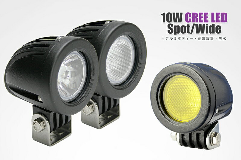 バイクランプ LED (フォグランプ・ドライビングランプ)作業灯・補助灯 10W高輝度Cree LED使用 スポット・ワイドの2タイプのレンズ有 超コンパクト 防水IP67 9V~60V 送料無料