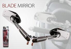 バイクミラー BLADE MIRROR ブレードミラー スポーティーフォルム 左右セット