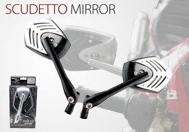 バイクミラー SCUDETTO MIRROR スクデットミラー 左右セット 理想のデザイン