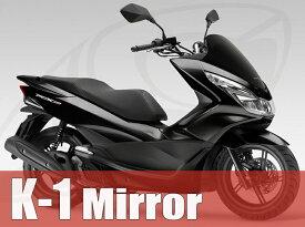 バックミラー バイク用 10mm 左右セット K-1 PCX マジェスティー アドレス トリシティー シグナスX 送料無料
