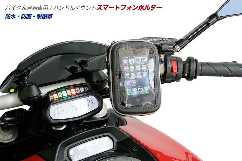バイク用 自転車用 スマホスタンド 防水ケース タッチパネル操作可能 (直径15〜26mmのハンドルに設置可能) 送料無料!