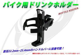バイク用 ドリンクホルダー bbk-33 直径22.2mm〜25.4mm ハンドルバー装着可能 ツーリング時おすすめアイテム 送料無料