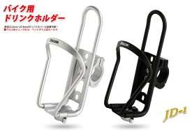 バイク用ドリンクホルダー bjd-1 高さ5段階調節可能 直径22.2mm〜25.4mmハンドルバー装着可能 ツーリング時おすすめアイテム 送料無料