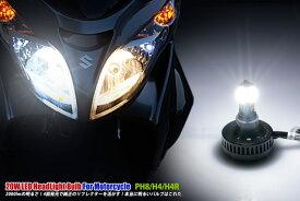 LEDヘッドライトバルブ 4面発光 バイク用(H6・H4・PH7に対応)(最大70%の省エネ!)(ハロゲン比約2倍の長寿命)20W 2000lm 6200K