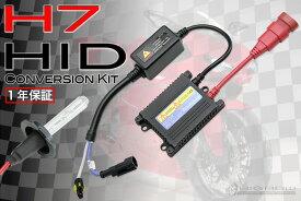 フルデジタル超薄型バラスト バイク用 H7 HID変換キット FZ6S T-MAX YZF R1 R6 マグザム マジェスティ250(2灯式 07〜 Lo-H11 HI-H7)1年保証