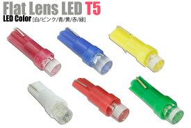 T5フラットレンズ LEDウェッジ球 (青/白/ピンク/緑/黄/赤) 拡散型レンズ採用!メーター球に最適