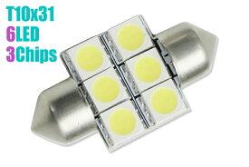 T10×31 6SMD(1球)ルームランプに最適 18個分のLEDの光を放ちます。送料無料