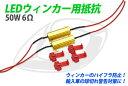 (LEDウィンカーの必需品) LEDウィンカー用 抵抗器 ハイフラ防止 50W 6Ω 12V専用 送料無料