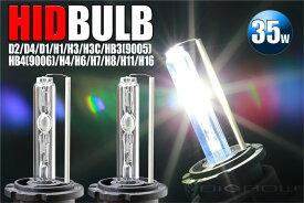 HIDバルブ 2球1セット D2C(D2S D2R)H1 H3 H3C H7 H8H11 H16 HB3(9005) HB4(9006) 35W 純正交換 HID BULB(4300K 6000K 8000K 10000K 12000K 15000K)