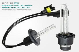 HIDバルブ 55W D2C (D2S D2R) H7 H8 H11 HB3 (9005) HB4 (9006)ヘッドランプバルブ フォグランプバルブ (6000K 8000K 10000K 12000K) 2球 送料無料