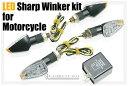 バイク用 LEDウィンカー シャープタイプ 4個セット(ICリレー付)