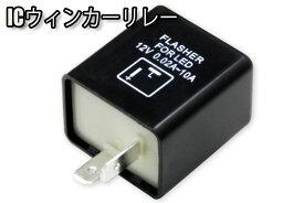 バイク用 LEDウィンカー ICリレー 2pin ハイフラ防止 送料無料