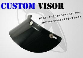 ヘルメットカスタムバイザー CUSTOM VISOR(bcv-bk) 3点ホック対応 ヘルメット選ばず、簡単装着