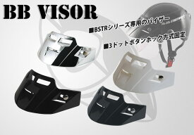 BSTRヘルメットバイザー BB VISOR  3ドットボタンホック方式で簡単装着