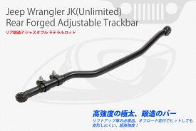 ラングラーJK リア 調節式、鍛造 ラテラルロッド (Adjustable Trackbar) Jeep Wrangler Jk(Unlimited)専用トラックバー