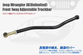 ラングラーJK フロント 調節式ラテラルロッド (Adjustable Trackbar) Jeep Wrangler Jk(Unlimited)専用トラックバー