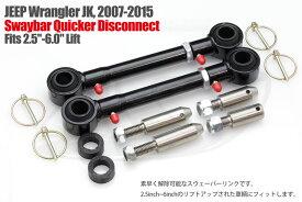 ラングラーJK フロント スウェーバーリンク ディスコネクト【スタビライザー解除可能】【2.5inch~6inch リフトアップ車用】jeep wrangler jk/unlimited jk 05P19Jun15