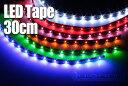 LEDテープ 30cm×1本 (青/赤/白/オレンジ/緑/ピンク)曲面貼付けOK!・高輝度LED・完全防水※メール便送料無料