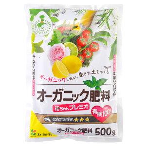 【花ごころ】 オーガニック肥料 花ちゃんプレミオ 500g 有機質肥料 土壌改良効果もあります 植花苗、野菜、果樹や花木など、花や実を付ける植物に適しています 園芸 ガーデニング