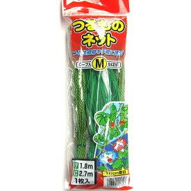 ガーデニング用ネット つるものネット M つる性植物を手軽に誘引 緑のカーテンに最適の丈夫なネット 簡単に楽しめる朝顔からゴーヤ、キュウリまで幅広く使用できます。 園芸 ガーデニング 【RCP】P19May15