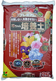 【お一人さま限定2袋】 プレミアム花ちゃん培養土 25L 人気の花ちゃんシリーズ 人気の用土メーカー『花ごころ』が作った売れ筋培養土です。 園芸用土 ガーデニング 【ご感想もお待ちしてます】