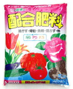 【大和】 配合肥料 5kg 油かす・骨粉・魚粕・豆かす・他 家庭菜園 ベランダ菜園 花にも野菜にも 多数の有機質肥料と化成肥料を絶妙のバランスで配合しました!! 園芸 ガーデニング