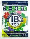 【花ごころ】 IBのチカラ グリーンそだちEX 1.4kg 化成肥料 花にも野菜にも使える 白粒の王様! 園芸 ガーデニング