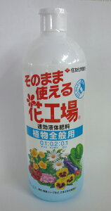 【住友化学園芸】 花工場 植物全般用 700ML 簡単・便利!!すばやい効き目の液体肥料です そのまま使える液体肥料 園芸用 ガーデニング