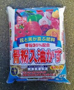 粉末油粕 (油かす) 骨粉35%入り 5kg 土にも優しい肥料です 有機質肥料 家庭菜園 園芸 ガーデニング 天然成分 こっぷん 野菜栽培 実物野菜 トマト ナス きゅうり