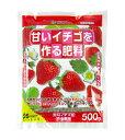 *花ごころ* 甘いイチゴを作る肥料 500g 甘い『いちご』に必要な成分がタップリ!! 植物の生育をしっかりサポート。 …