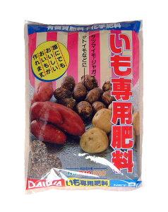 【甘くてホクホクのおイモ作れます!】 いも専用肥料 2kg 有機質肥料配合 *大和* 家庭菜園 園芸 ガーデニング ジャガイモ じゃがいも