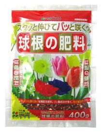 【花ごころ】 球根の肥料 400g 植物の生育をしっかりサポート。 チューリップやスイセン、ユリ、ヒヤシンスに 有機質肥料 園芸 ガーデニング 彼岸花 ラナンキュラス ダリア