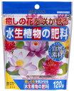 【睡蓮鉢のついでにどうぞ】 水生植物の肥料 120g 花ごころ 植物の生育をしっかりサポート。 園芸 ガーデニング 姫睡…