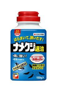 【住友化学園芸】 ナメ退治ベイト 150g ナメクジやカタツムリを誘い出し、食べさせて退治する誘引殺虫剤 雨にも強く、芝生にも使えるペレット剤です