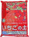 プロトリーフ いちごの土 14L 『栃乙女』の生産者と共同開発 甘く育てる培養土 安心・安全で使いやすい! イチゴ(いち…