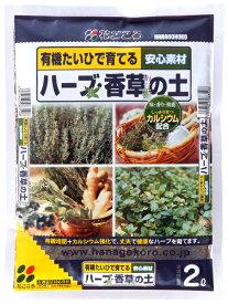【花ごころ】 ハーブ・香草の土 2L 培養土 初めての方でも安心。有機堆肥で育てる!! 元肥入り 園芸 ガーデニング カモミール ハーブ香草の土
