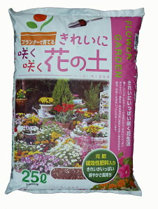 咲く咲く花の土 25L バランスが最高の培養土 有機質と肥料分、水分バランスが取れた培養土です プランターでキレイな花を咲かせます 園芸用土 ガーデニング