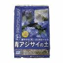 【プロトリーフ】 青アジサイの土 5L 青花はおまかせ 青・白を鮮やかに咲かせます 有機元肥入り 紫陽花 あじさい 園芸…