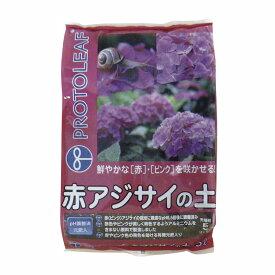 プロトリーフ 赤アジサイの土 5L 赤花はおまかせ 赤(ピンク)鮮やかに咲かせます 有機元肥入り 紫陽花 あじさい 園芸 ガーデニング