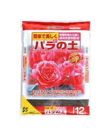 ☆花ごころ☆彡 バラの土 12L 元肥入り 初めての方でも安心。バラが丈夫に育つ土!! 培養土 園芸用土 ガーデニング 専用土