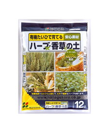 【花ごころ】 ハーブ・香草の土 12L 初めての方でも安心。有機たい肥で育てる!! 元肥入り 園芸用土 ガーデニング 培養土 専用土