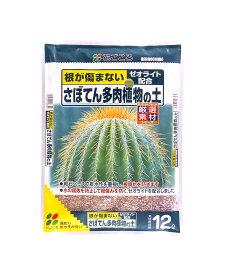 【花ごころ】 さぼてん多肉植物の土 12L 培養土 初めての方でも安心。根が傷まない!! 盆栽 園芸 ガーデニング