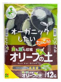 花ごころ オーガニックしたい! オリーブの土 12L 実も葉も収穫 カルシウム好きなオリーブに最適な土です。初めての方でも安心。 培養土 園芸 ガーデニング