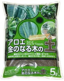 【当店自慢のオリジナル培養土】 SB アロエ金のなる木の土 5L 元肥入り アロエを健康に育てます。 園芸用土 ガーデニング 有機質肥料