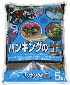 【当店自慢のオリジナル培養土】 SB ハンギングの土 5L 草炭効果で植物をしっかりと育てる! 園芸用土 ガーデニング
