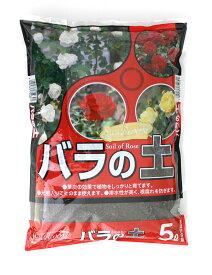 【当店オリジナル培養土】 SB バラの土 5L 草炭効果で植物をしっかりと育てる! 長年の経験からバラの栽培に最適な原料をブレンドしました!! ミニバラやクリスマスローズにも 有機質肥料入り 園芸用土 ガーデニング 薔薇栽培に