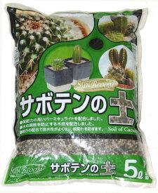 【当店自慢のオリジナル培養土】 SB サボテン(さぼてん)の土 5L 排水性がよくなり、根腐れを防ぎます。 園芸用土 ガーデニング サボテンの土 さぼてんの土 多肉植物