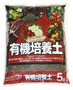 【当店自慢のオリジナル培養土】 SB 有機培養土 5L 元肥入り有機質肥料 花や野菜・球根に!! 長年の経験から発芽に最…