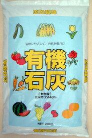 有機石灰 20kg 広島県産カキ殻入り 土がやわらかくなる 土をふかふかにする土壌改良剤です。 土壌改良材